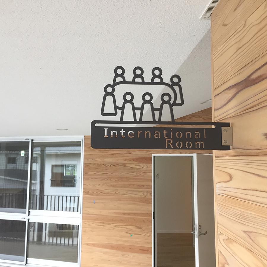 児童養護施設子どもの園再整備