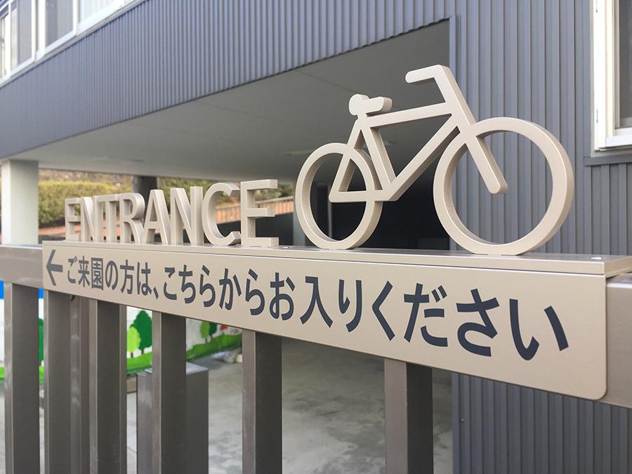関東学院のびのびのば園