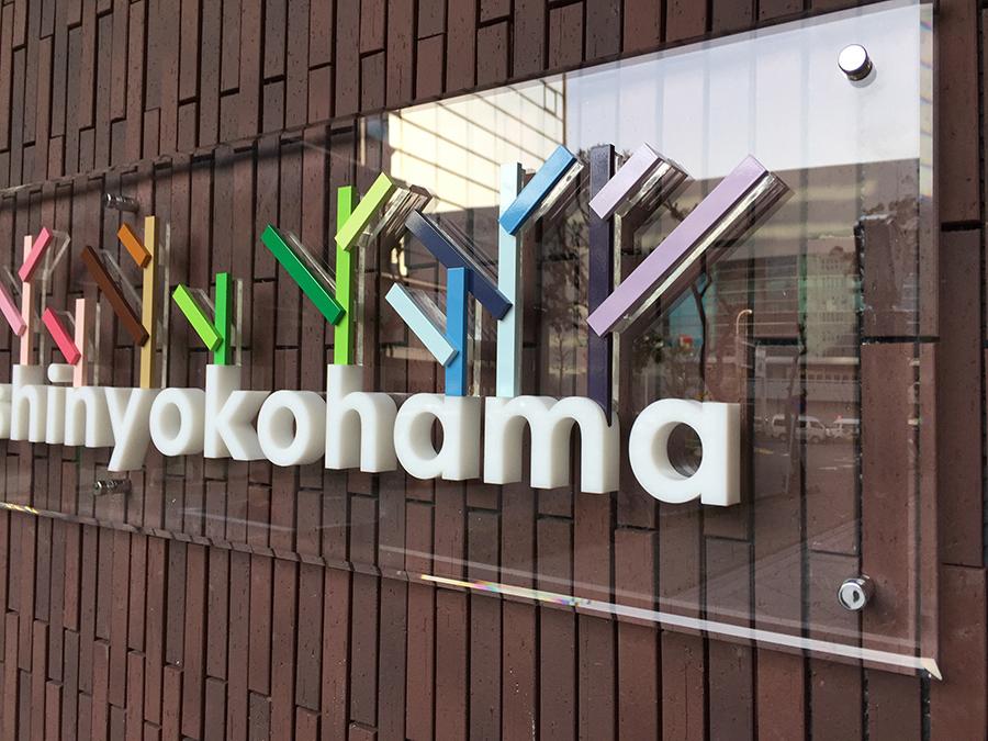 クレッシュ新横浜