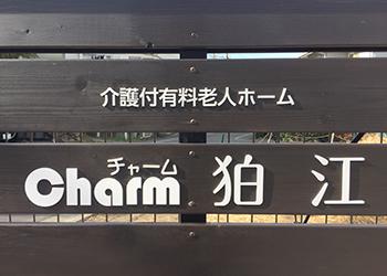 覚東プロジェクト(チャーム狛江)