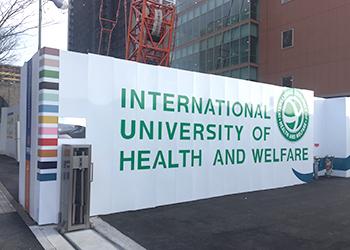 国際医療福祉大学 医学部