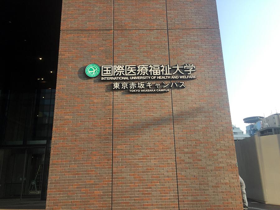 国際医療福祉大学 赤坂校舎
