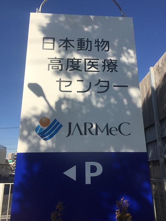 日本動物高度医療センター 東京病院