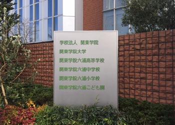 関東学院 3号館新築工事