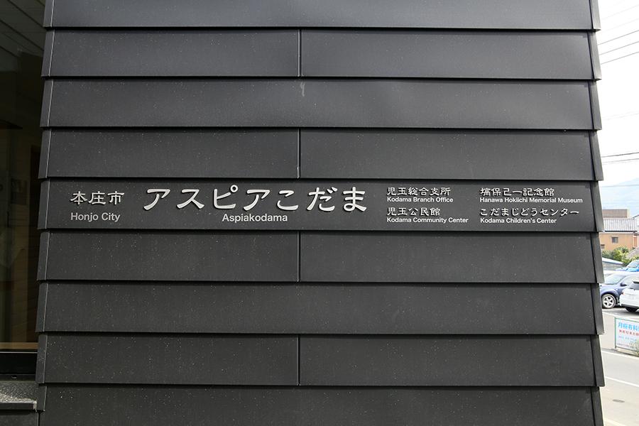 本庄児玉綜合支所新築工事(アスピスこだま)