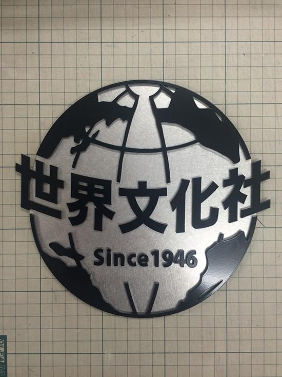 世界文化社