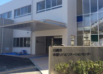 中部リハビリテーションセンター