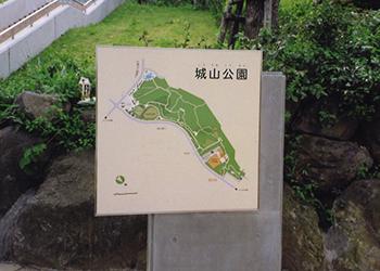 稲城城山公園