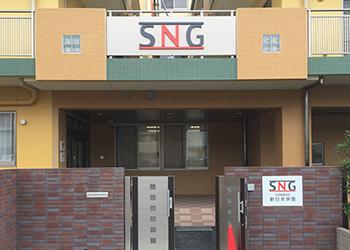 新日本学園新築工事