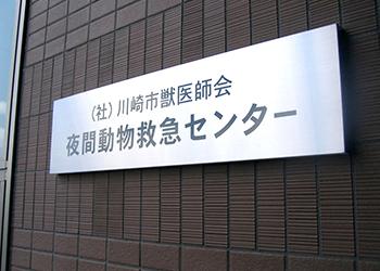 日本動物高度医療センター新築工事