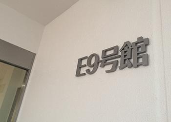 関東学院E9号館改築工事