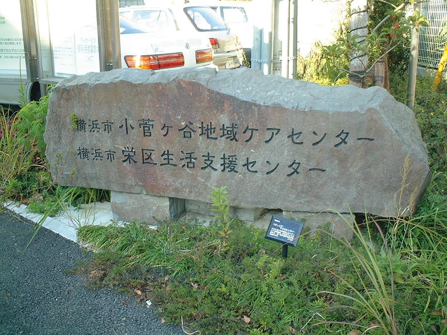 横浜市小菅ヶ谷地域ケアセンター