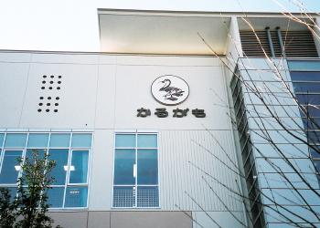 横浜市星川地域ケアセンター新築