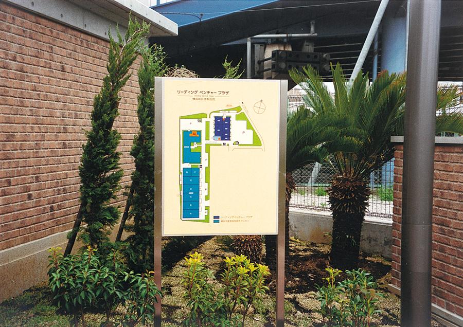 技術開発支援センター(リーデングベンチャープラザ)