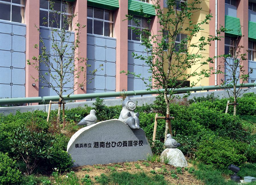 横浜市立港南台ひの養護学校